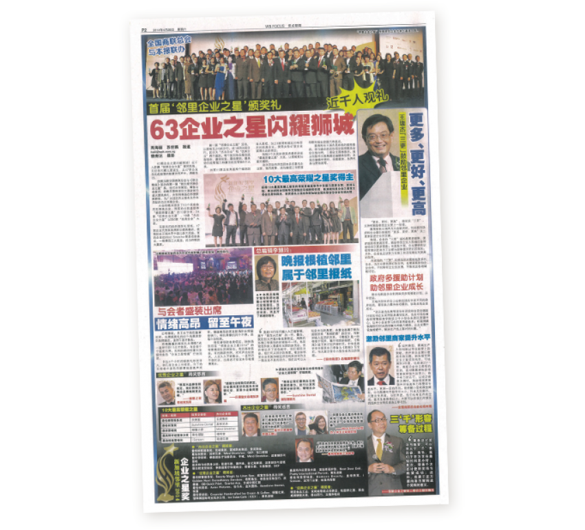 Winner of Singapore Heartland Enterprise Star Award