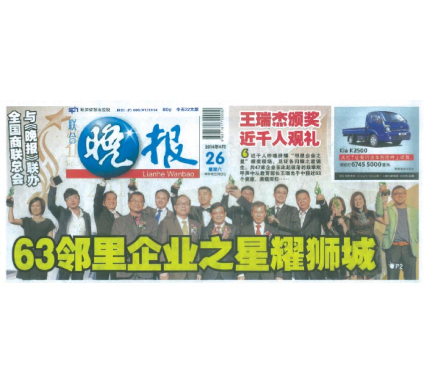 Winner of Singapore Heartland Enterprise Star Award Overall Winner of Most Franchisable